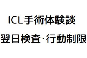 ICL手術体験談(6) 手術翌日の検査と行動制限