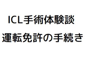 ICL手術体験談(7) 運転免許証の条件解除について