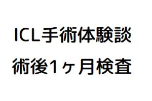 ICL手術体験談(9) 手術1ヶ月後の検査と運動制限解除