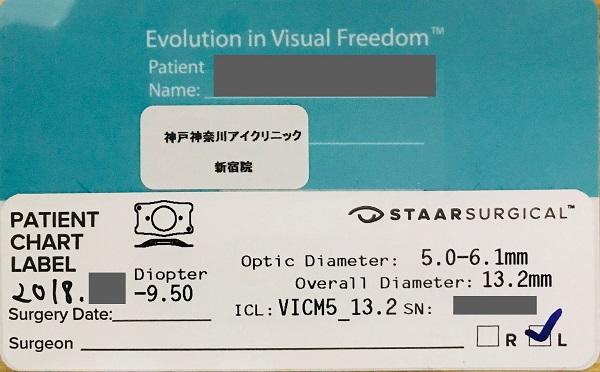 ICL 手術後に貰える患者カードにはレンズの情報が満載