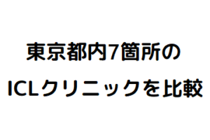ICL東京都内の大手クリニックの費用を比較
