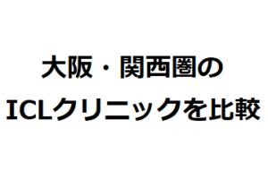 ICL 大阪・関西のクリニック費用比較